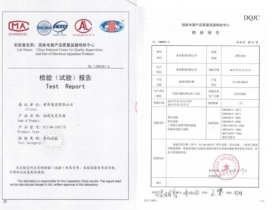 油浸式变压器S11-M-100/10检验报告