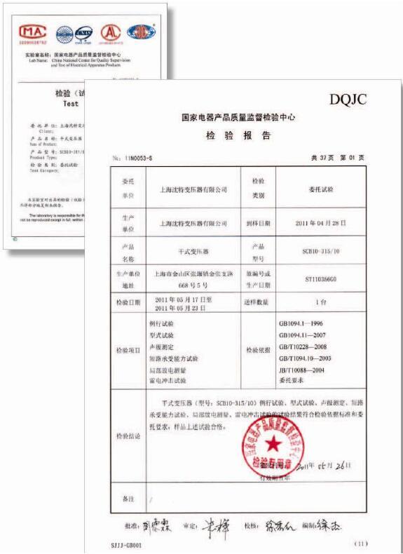 干式变压器SCB10-315/10检验报告