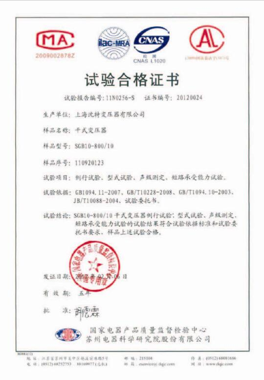 干式变压器SGB10-800/10试验合格证书