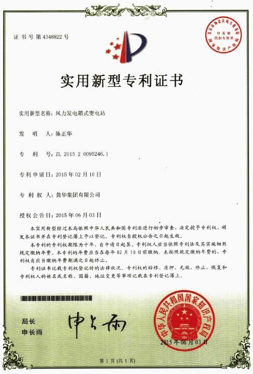 风力发电箱式变电站实用新型专利证书