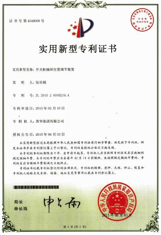 开关柜抽屉位置调节装置专利证书