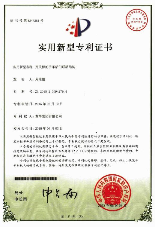 开关柜的手车活门连动结构专利证书