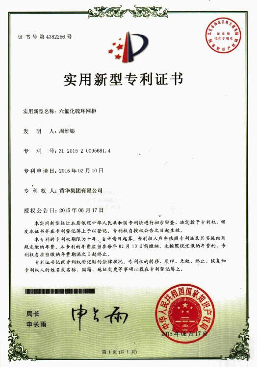 六氟化硫环网柜专利证书