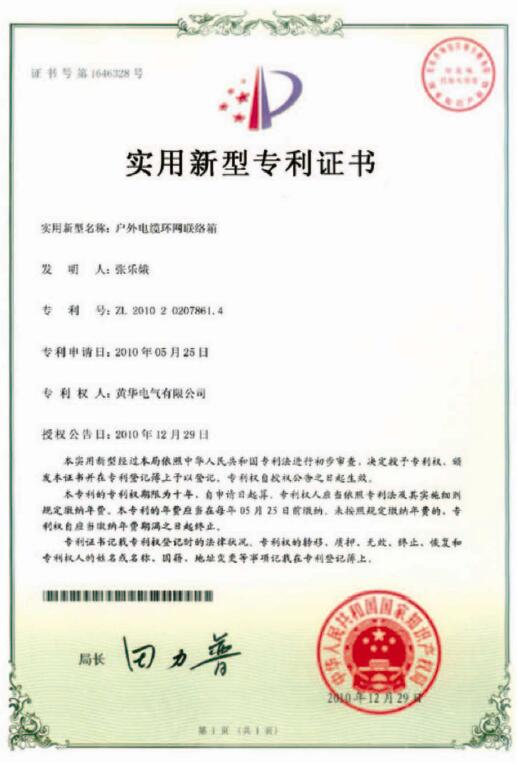 户外电缆环网联络箱实用新型专利证书
