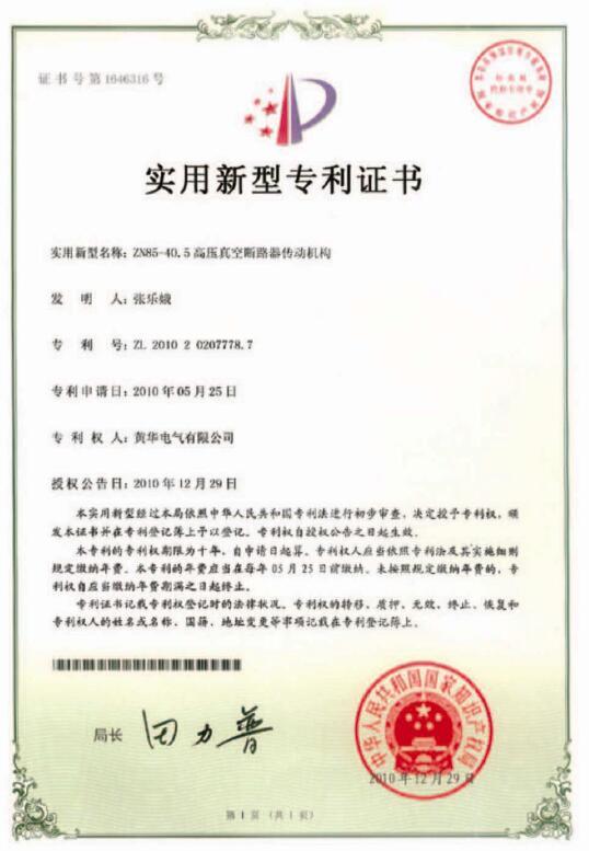 ZN85-40.5高压真空断路器传动机构专利证书