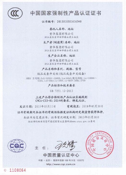 低压成套开关柜CCC认证证书