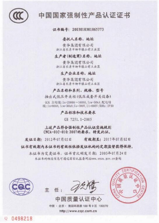 GCK低压开关柜CCC证书