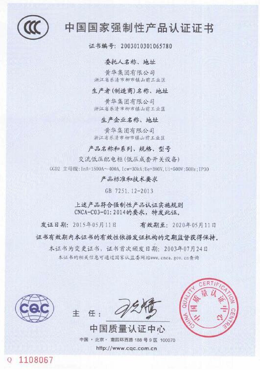 交流低压配电柜CCC证书
