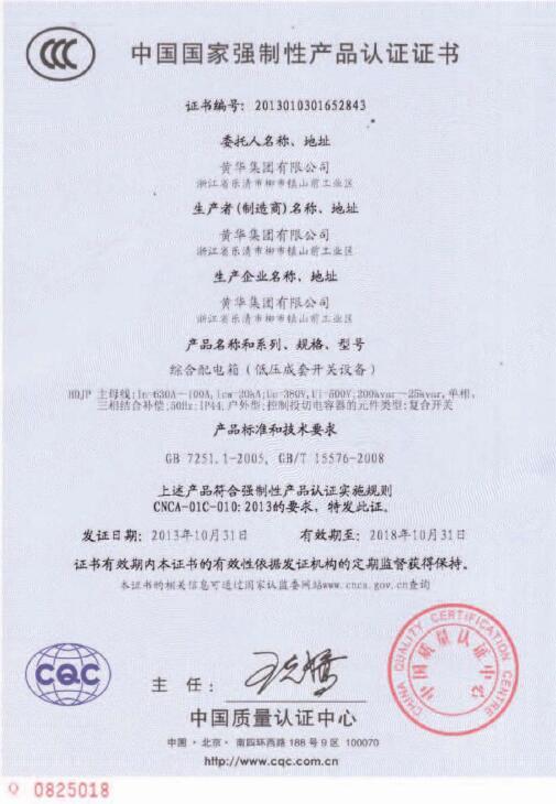 综合配电箱CCC证书