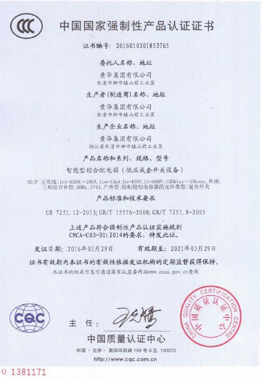 智能型综合配电箱CCC证书