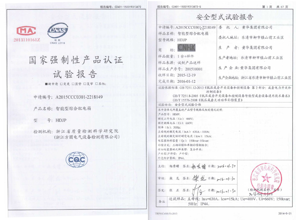 HDJP智能型综合配电箱实验报告