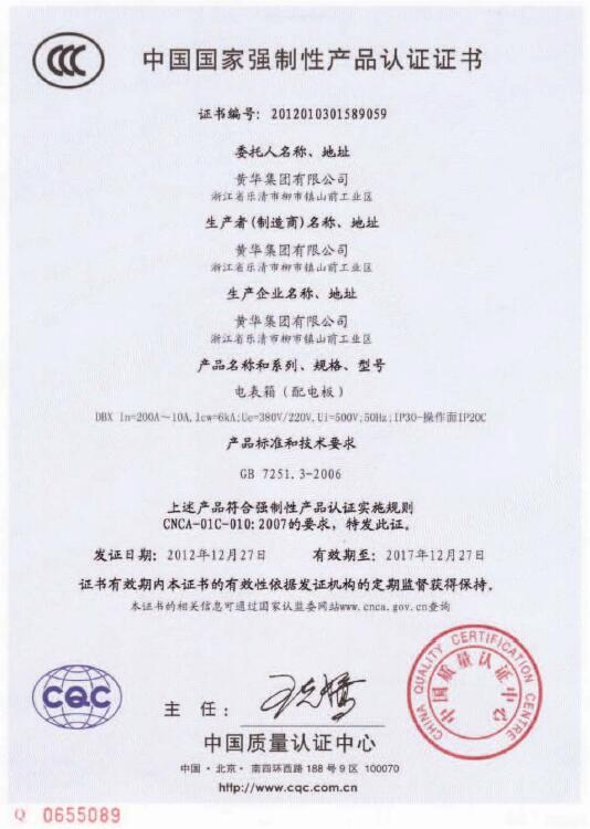 电表箱CCC证书