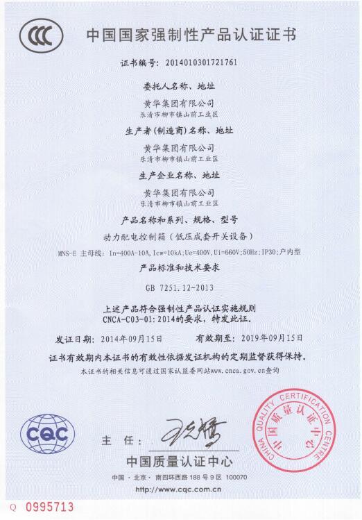 动力配电控制箱CCC证书