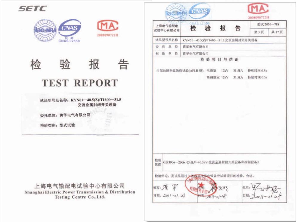 KYN61-40.5(Z)/T1600-31.5检验报告