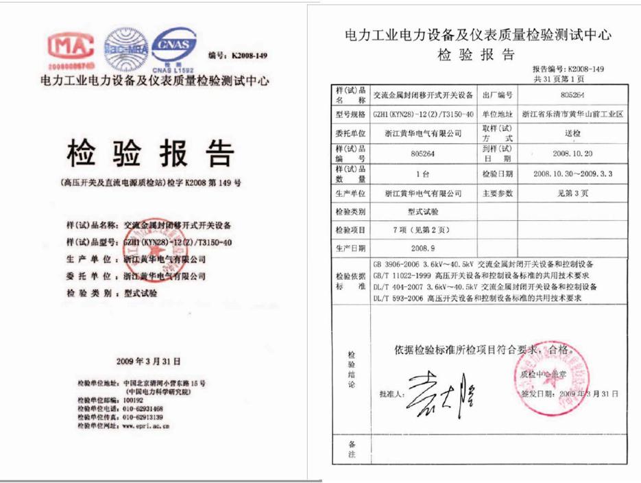 GZH1(KYN28)-12(Z)/T3150-40检验报告