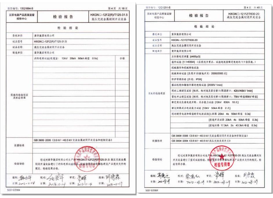 HXGN-12 FZ/T630-20检验报告