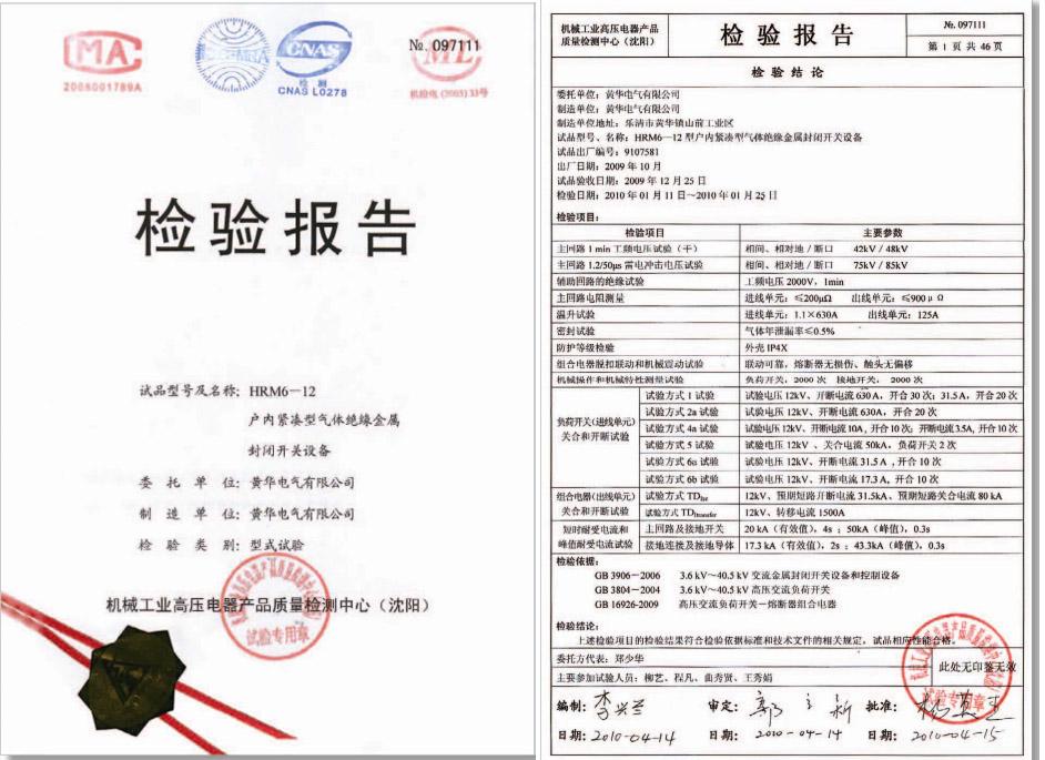 HRM6-12检验报告