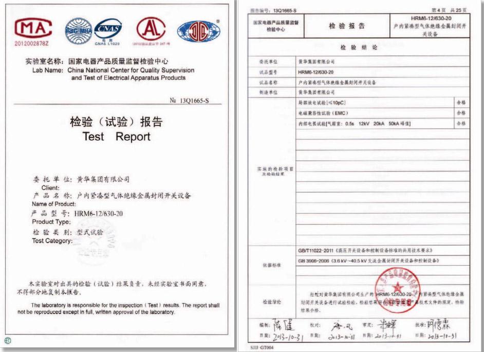 HRM6-12/630-20检验报告