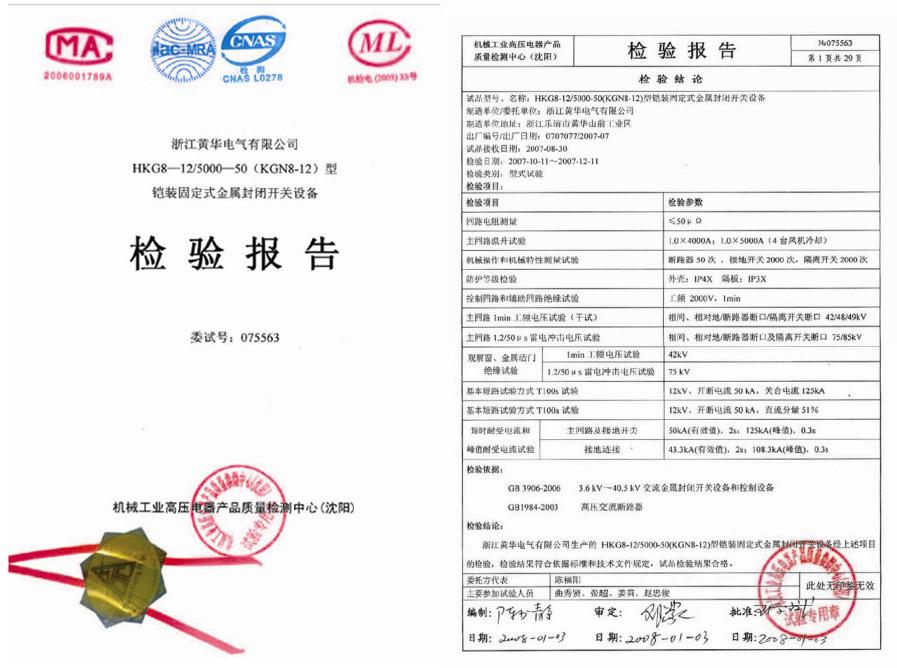 HKG8-12/5000-50(KGN8-12)检验报告