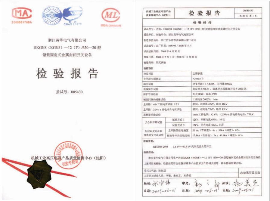 HKGN8(KGN8)-12(F)630-20检验报告