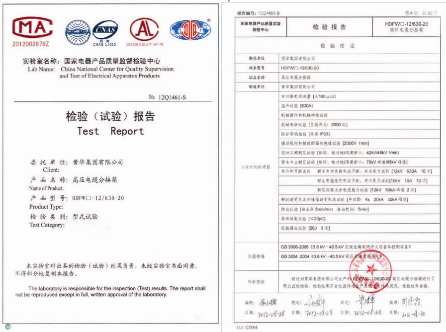 HDFW-12/630-20检验报告