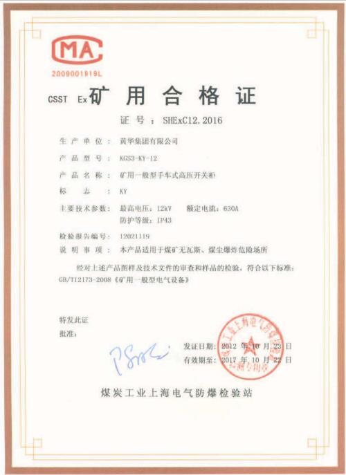 KGS3-KY-12矿用合格证