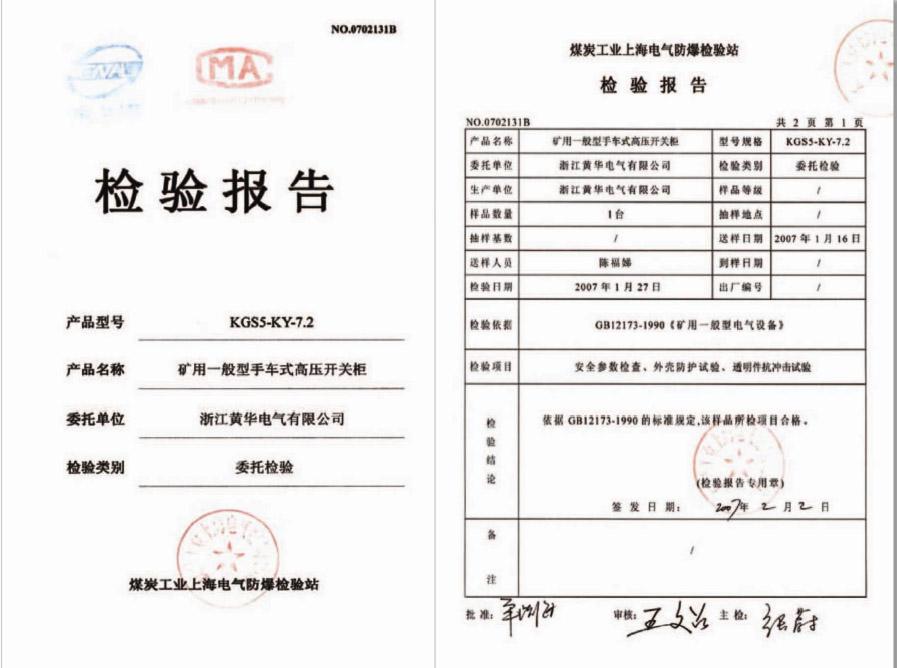 KGS5-KY-7.2检验报告