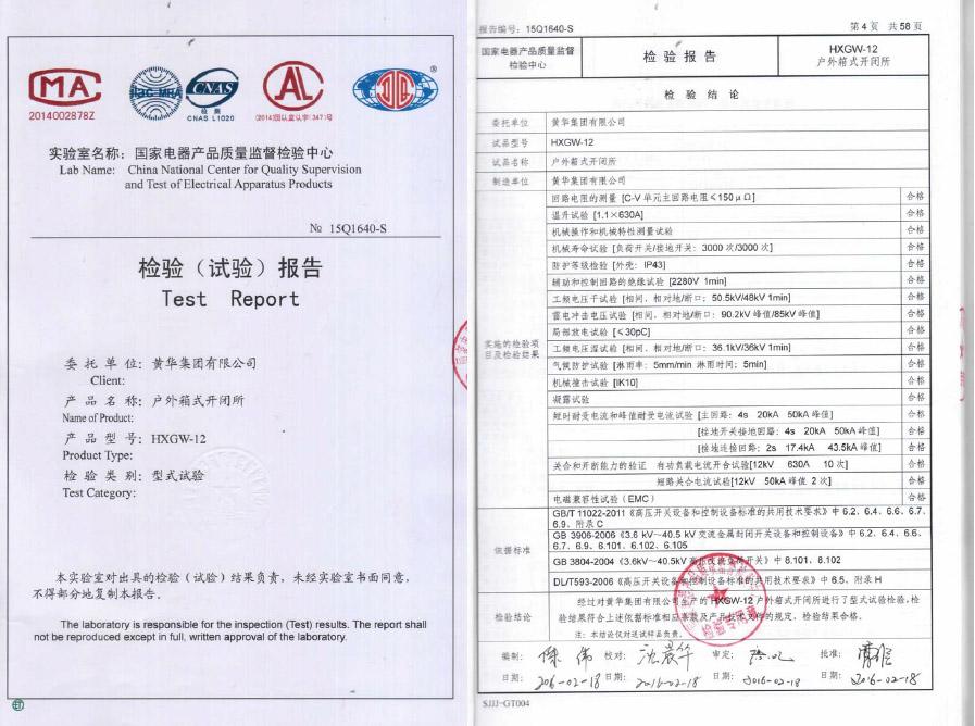 HXGW-12检验报告