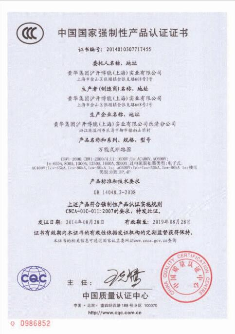 万能式断路器CCC证书