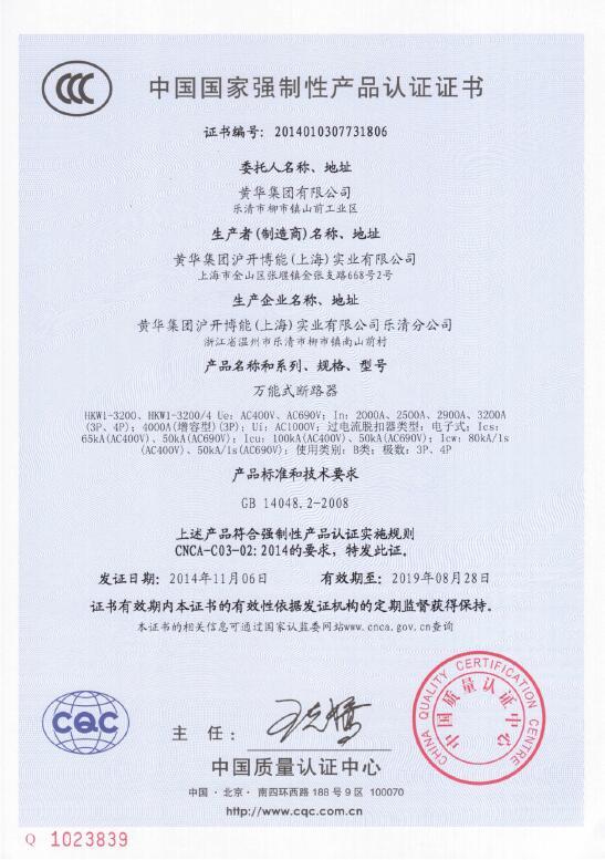 万能式断路器CCC认证证书
