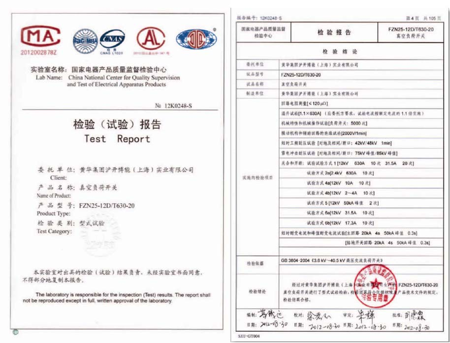 FZN25-12D/T630-20检验报告