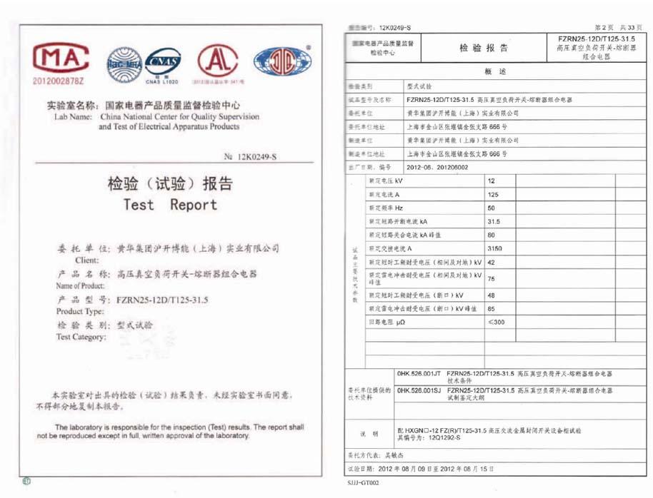 FZRD25-12D/T125-31.5检验报告
