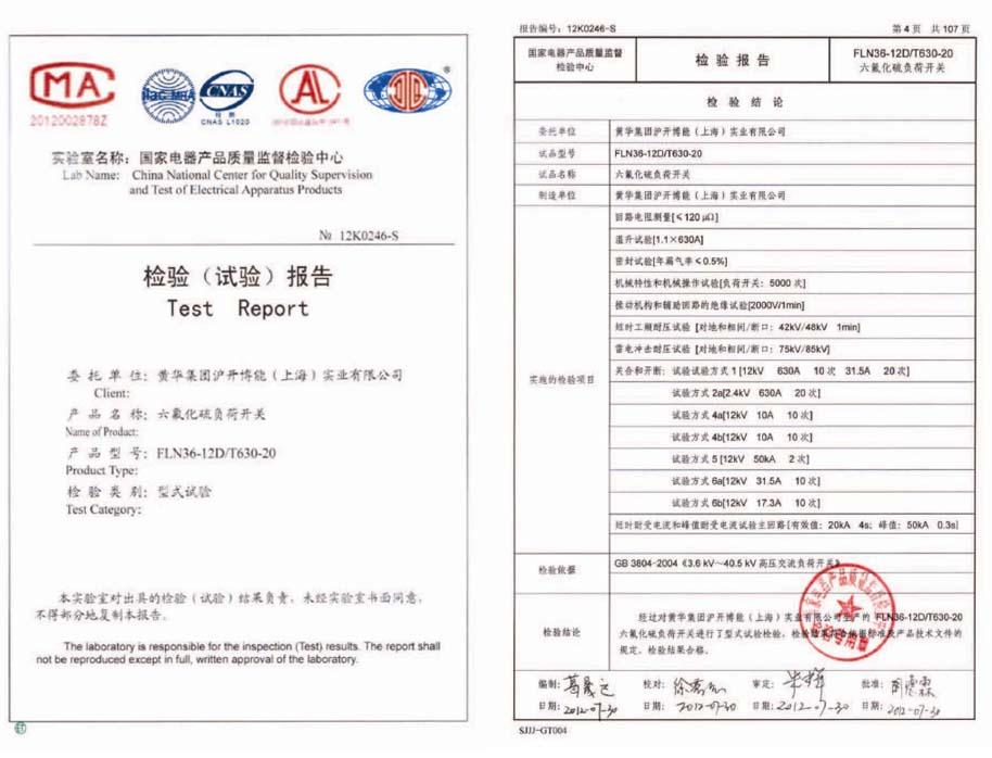 FLN36-12D/T630-20检验报告
