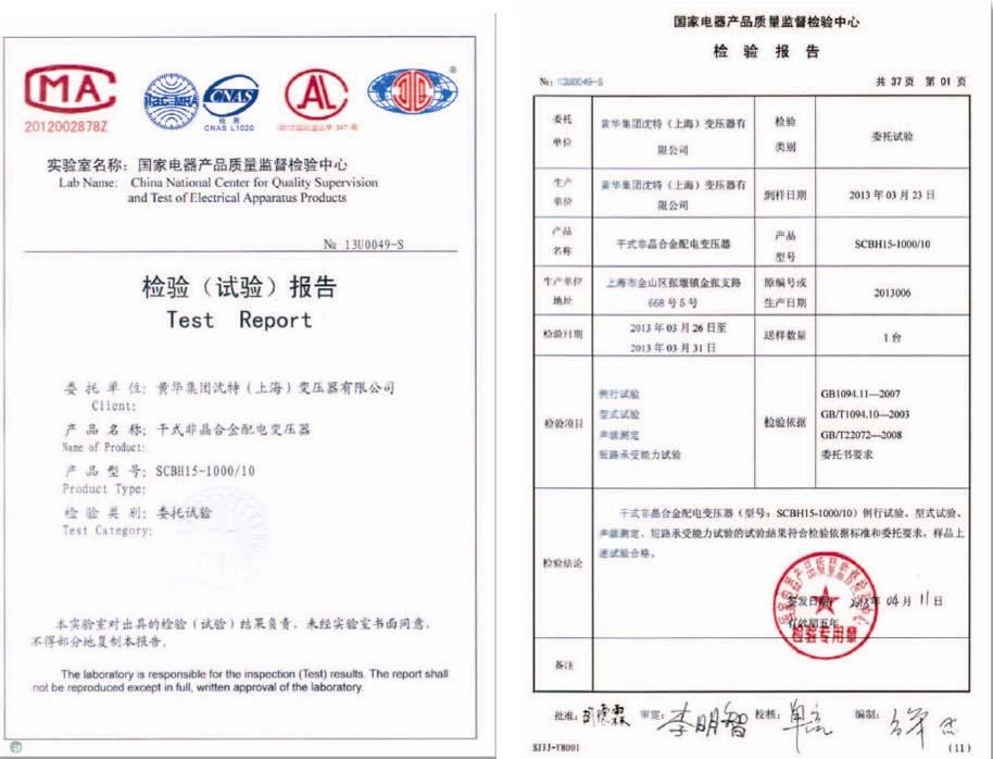 SCBH15-1000/10检验报告