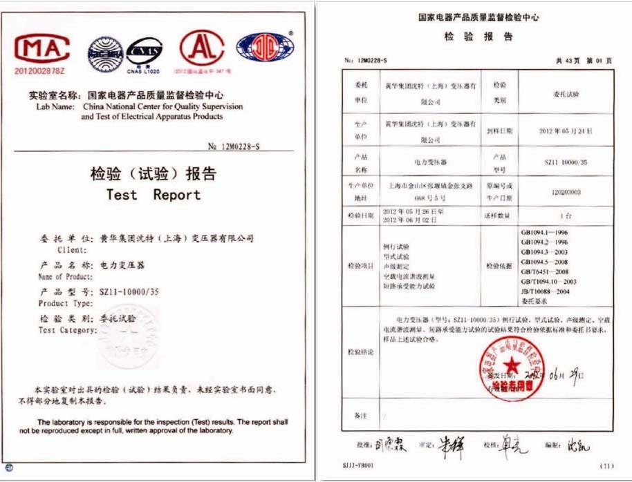 SZ11 1000/35检验报告