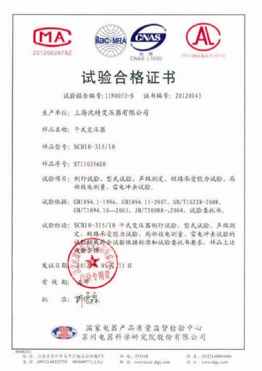 干式变压器SCB10-315/10试验合格证书
